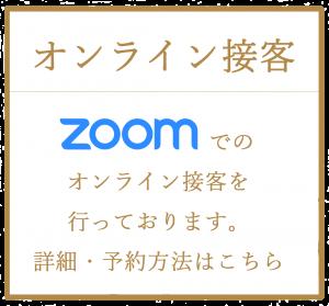 ZOOM接客アイコン